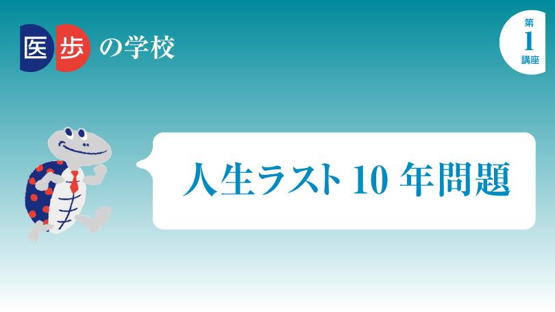 医歩の学校第1講座「人生ラスト10年問題」