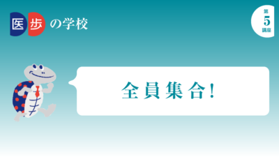 医歩の学校第5講座「全員集合!」