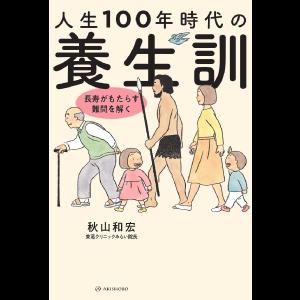 人生100年時代の養生訓——長寿がもたらす難問を解く (亜紀書房・オールドエイジシリーズ) 秋山和宏著