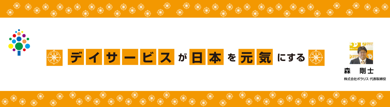 連載 デイサービスが日本を元気にする 森 剛士 株式会社ポラリス 代表取締役