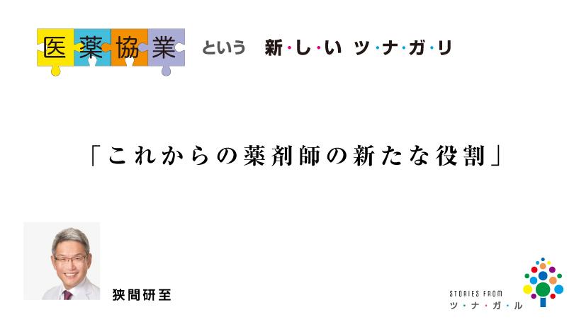 連載 医薬協業という 新・し・い ツ・ナ・ガ・リ 狭間研至 Kenji Hazama, MD. PhD ファルメディコ株式会社 代表取締役社長