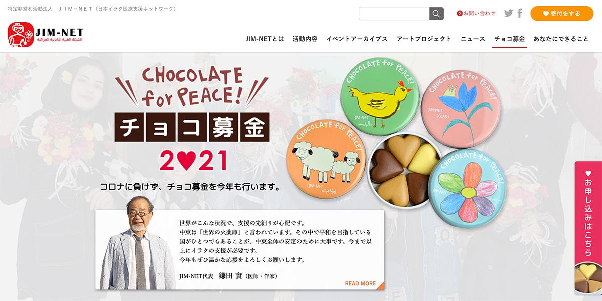 JIM-NET ジムネット チョコ募金