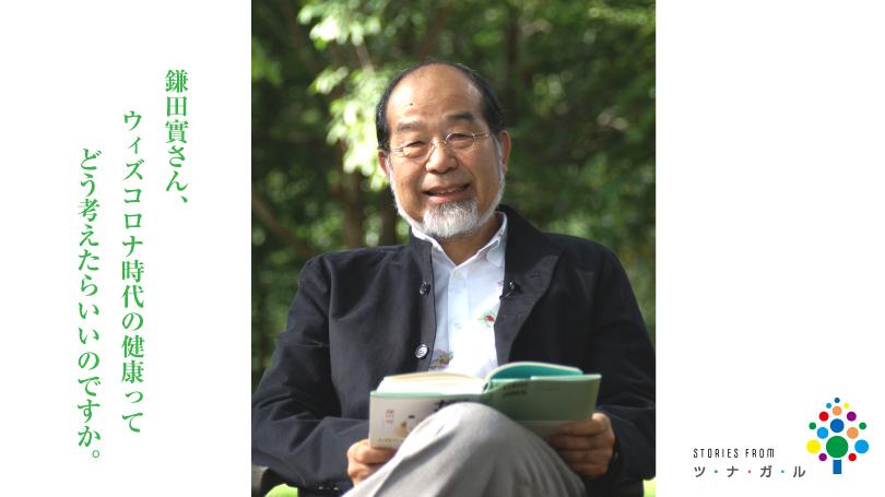 鎌田實さん、ウィズコロナ時代の健康ってどう考えたらいいのですか。