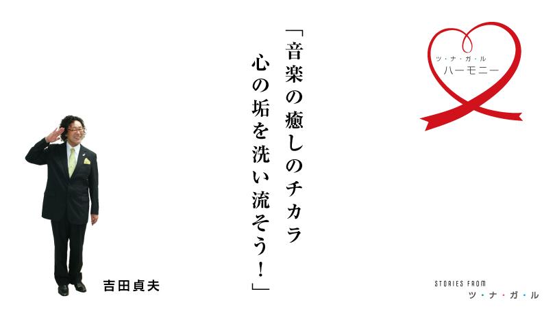 吉田貞夫 ツ・ナ・ガ・ルハーモニー