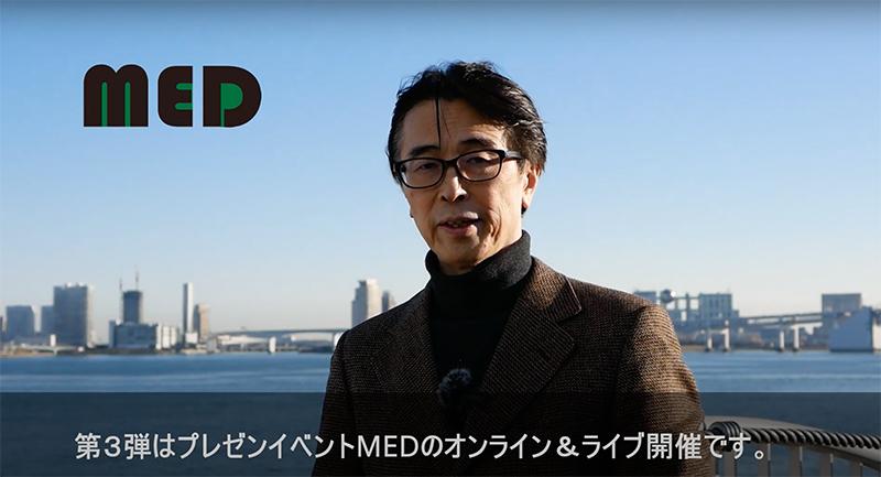 グレート・ジャーニー第3弾:MEDのオンライン&ライブ開催