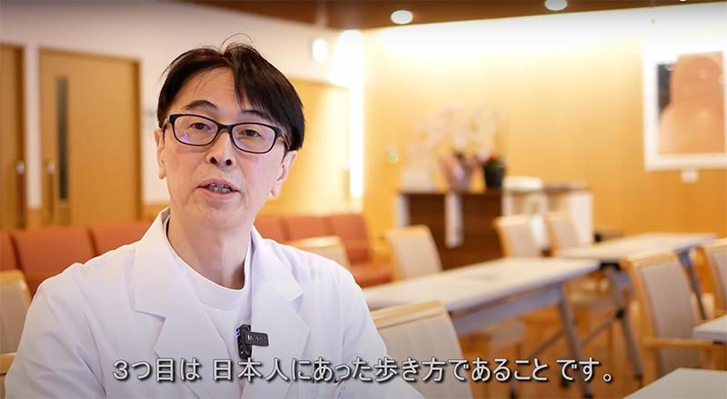 3つ目は 日本人にあった歩き方であること です。