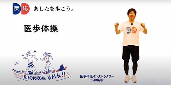 オンライン医歩総集編体操