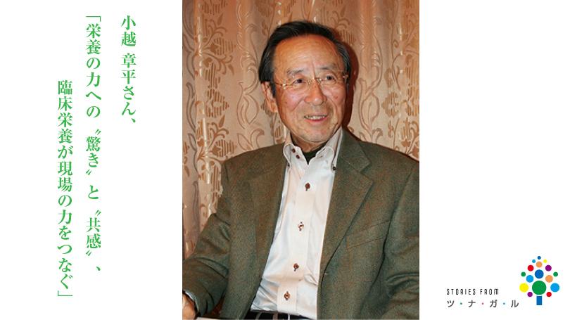 小越 章平さん、 「栄養の力への〝驚き〟と〝共感〟、     臨床栄養が現場の力をつなぐ」