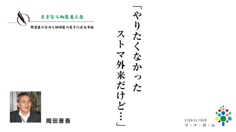 ままならぬ医者人生 岡田晋吾