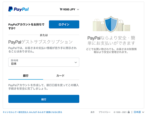 PayPal支払い方法選択