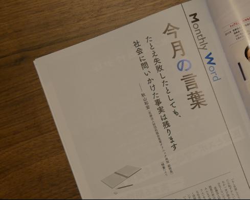 「月刊 医療経営士」p.9