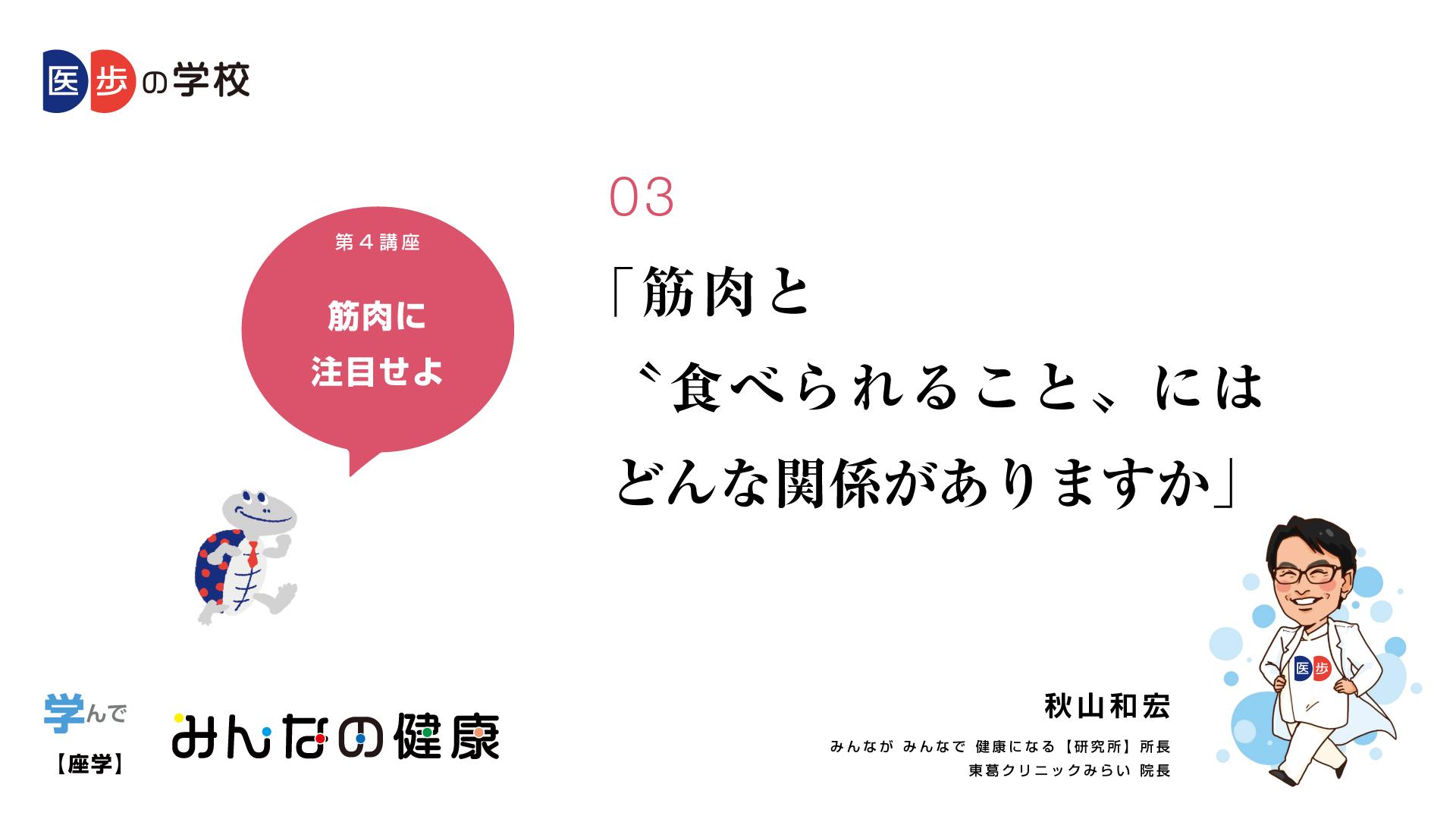 【筋肉に注目せよ】03:筋肉と「食べられること」にはどんな関係がありますか。
