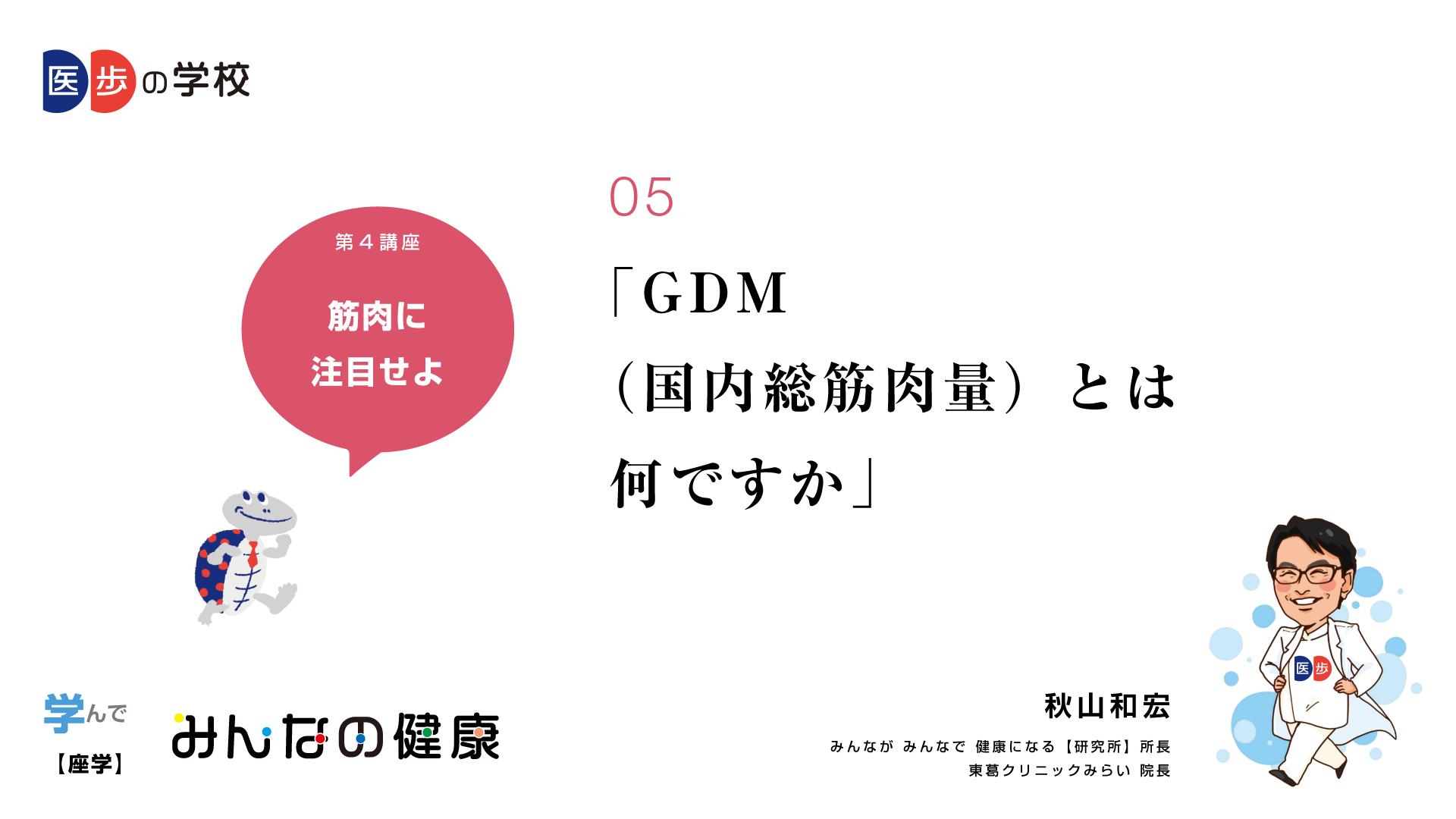 【筋肉に注目せよ】05:GDM(国内総筋肉量)とは何ですか。