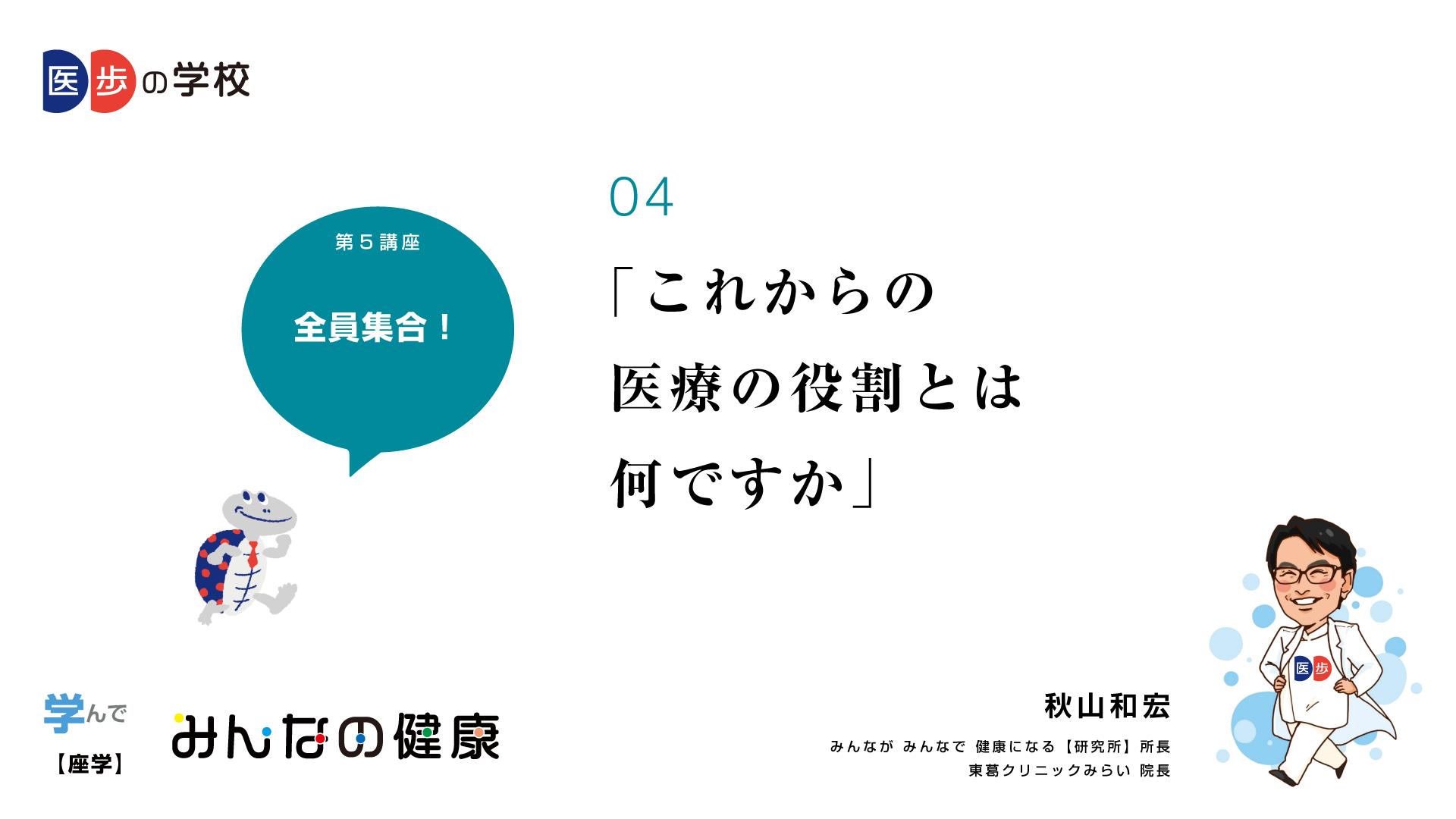 【全員集合!】04:これからの医療の役割とは何ですか。
