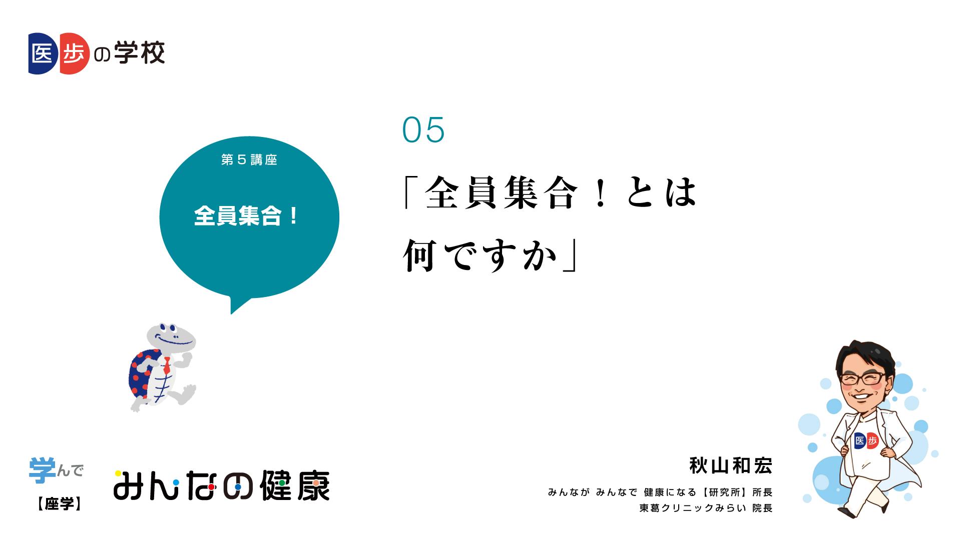 【全員集合!】05:全員集合!とは何ですか
